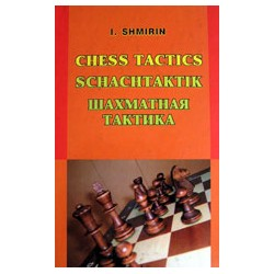I.Shmirin - Chess Tactics 1: methods handbook ( K-511/1 )