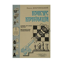 P.Dobrinecki - School of Chess Tactics 1 ( K-96/1 )