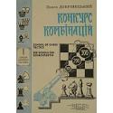 P.Dobrinecki - School of Chess Tactics 1 ( K-96/1 )