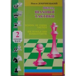 P.Dobrinecki - School of Chess Tactics 2 ( K-96/2 )