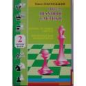 P. Dobrinecki - School of Chess Tactics 2 (K-96/2)