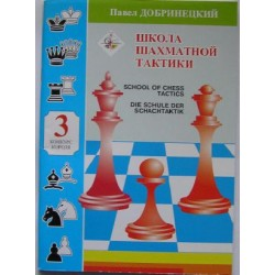 P.Dobrinecki - School of Chess Tactics 3 (K-96/3)