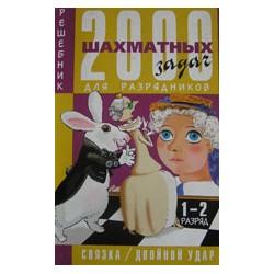 V.Kostrov, B.Belavskij - 2000 Chess problutions vol. 1 - Double Attack and pinning (K-107)