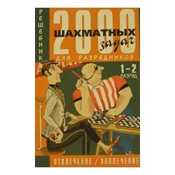 V.Kostrov, B.Belavskij - 2000 Chess problutions vol. 2 - Deflection and Decoying (K-108)
