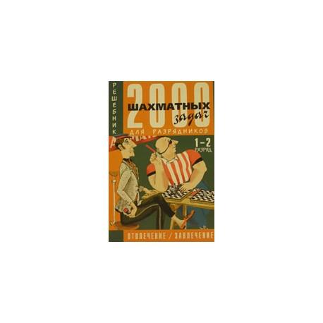 V.Kostrov, B.Belavskij - 2000 Chess problutions vol. 2 - Deflection and Decoying