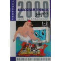 V.Kostrov, B.Belavskij - 2000 Chess problutions vol. 3 - Chess combinations
