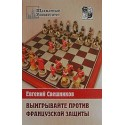 Sveshnikov - Win against French Defence   1.e4 e6, 2.d4 d5 3.e5!
