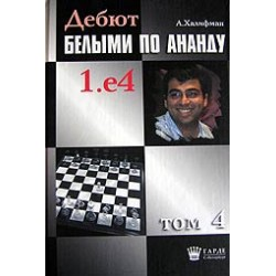 Alexander Khalifman - Opening for White According to Anand. vol. 4 (K-46c)
