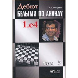 Alexander Khalifman - Opening for White According to Anand. vol. 5 (K-46d)