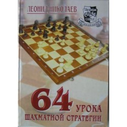 "Nikolaev L. ""64 lessons of  chess strategy"""