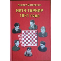 "Botvinnik ""Match and tournament 1941"""