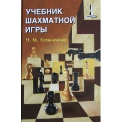 "Kalinitschenko "" Manual of chess"""