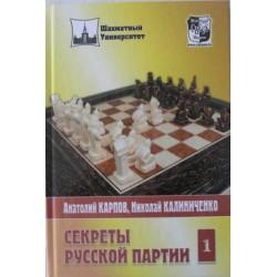 """Karpov&Kalinitschenko """"The secrets of Petroff"""""""