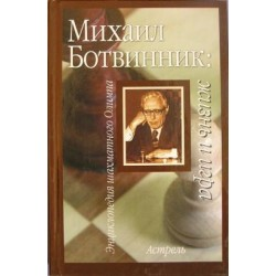 "I.Linder&W.Linder ""Mikhail Botvinnik -  life and chess playnig"""