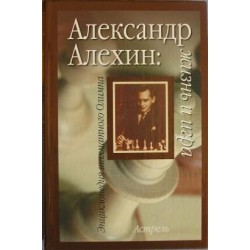 "I.Linder&W.Linder ""A.Alekhin - life and chess playing"""