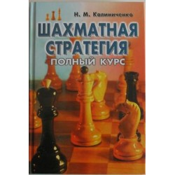"N.Kalinitschenko ""Chess strategy. The whole course"""