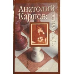"I.Linder&W.Linder ""A.Karpov - life and chess playing"""