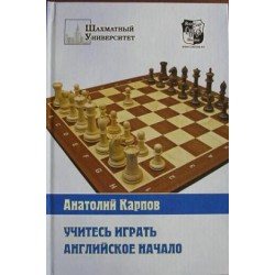 "A.Karpov ""Learn how to play english"""