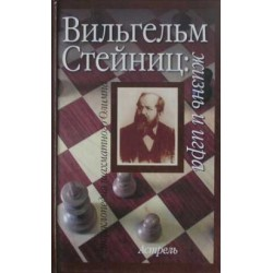 "I.Linder&W.Linder ""W.Steinitz - life and chess playing"""
