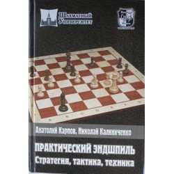 "Karpov A., Kalinichenko N. ""Practical tips, strategy, tactics, technique""  K-3440"