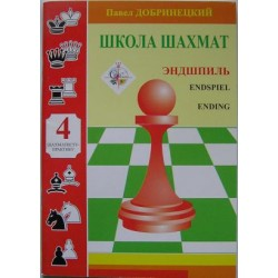 P.Dobrinecki - School of Chess Tactics 4. Endings (K-96/4)