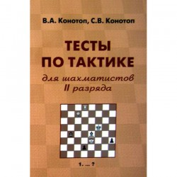 "W. Konotop, S. Konotop ""Tests on the tactics for chess players category II"" (K-2205/2)"