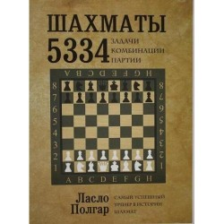 "L. Polgar ""Chess 5334. Problems, Combinations and Games"" (K-3540/5334)"