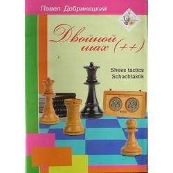 """Dobryniecki P. """"Double Checkmate"""" (K-8/a)"""