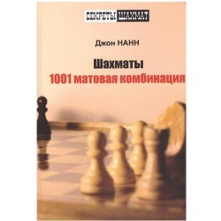 "J. Nunn ""Chess. 1001 matt combinations' (K-3407/r)"