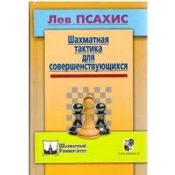 """L.Psahis """" Advanced Chess Tactics """" (K-3455/t)"""