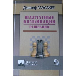 "D. Gallagher ""Combinations of chess"" (K-3587)"