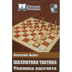 "Bejm W. ""Chess tactics. The technique of counting variants"" (K-3477/szt)"