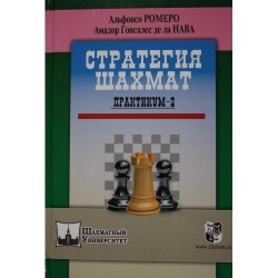 """A. Romero """"The strategy of chess"""" (K-3472/2)"""