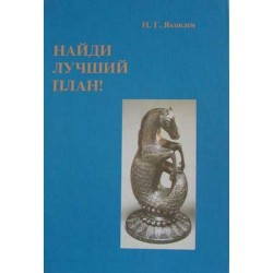 """N. Jakowlew """"Find Best Plan"""" (K-478)"""
