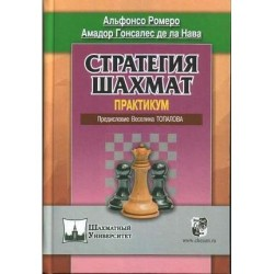 "A. Romero ""Strategy of chess - praktikum"" (K-3472)"