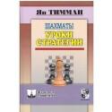 """J. Timman """"Lesson strategy"""" (K-3377)"""