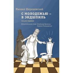 С Молодежью - В Эндшпиль - Vol. 1 - Михаил Шерешевский (K-5891)