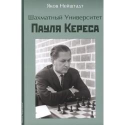 Шахматный университет Пауля Кереса - Я. И. Нейштадт (K-5892)