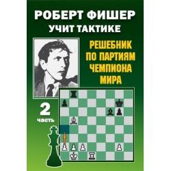 Роберт Фишер учит тактике. Решебник по партиям чемпиона мира. 2 часть (K-5894)