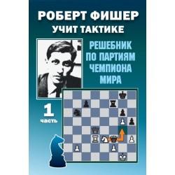 Роберт Фишер учит тактике. Решебник по партиям чемпиона мира. 1 часть (K-5895)