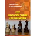 Курс Шахматной Тактики Для Начинающих (K-5896)