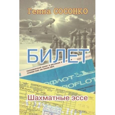 БИЛЕТ. Шахматные Эссе (K-5897)