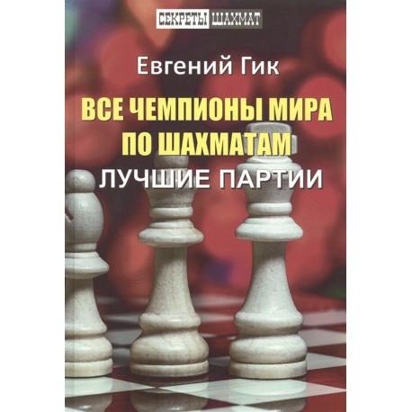 Все чемпионы мира по шахматам. Лучшие партии (K-5898)