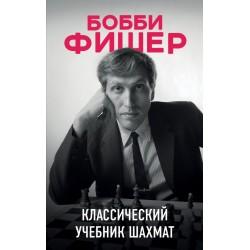 Бобби Фишер. Классический учебник шахмат (K-5900)