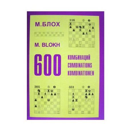 """M.Blokh \\\\\\\"""" 600 combinations \\\\\\\"""" ( K-3139 )"""