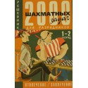 V.Kostrov, B.Belavskij - 2000 Chess problutions vol. 2 - Deflection and Decoying (K-108)