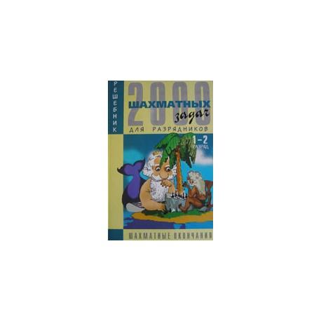V.Kostrov, B.Belavskij - 2000 Chess problutions vol. 4 - Chess endings