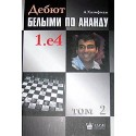 Alexander Khalifman - Opening for White According to Anand. vol. 2