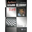 Alexander Khalifman - Opening for White According to Anand. vol. 3