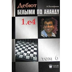 Alexander Khalifman - Opening for White According to Anand. vol. 6 (K-46e)
